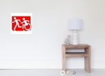Accessible Exit Sign Project Wheelchair Wheelie Running Man Symbol Means of Egress Icon Disability Emergency Evacuation Fire Safety Poster 94